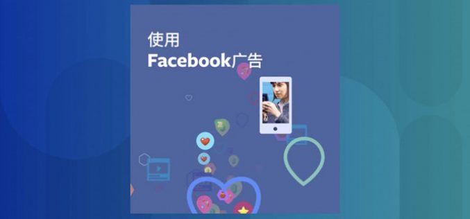 Facebook vẫn kiếm được tiền ở Trung Quốc dù bị cấm